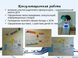Консультационная работа активное участие родителей в физкультурно – оздоровит