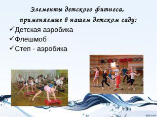 Элементы детского фитнеса, применяемые в нашем детском саду: Детская аэробика