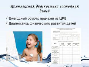 Комплексная диагностика состояния детей Ежегодный осмотр врачами из ЦРБ Диаг