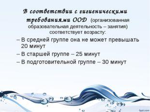 В соответствии с гигиеническими требованиями ООД (организованная образователь
