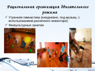 Рациональная организация двигательного режима Утренняя гимнастика (ежедневно,