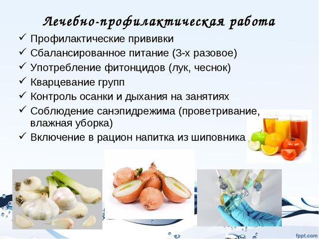 Лечебно-профилактическая работа Профилактические прививки Сбалансированное пи...