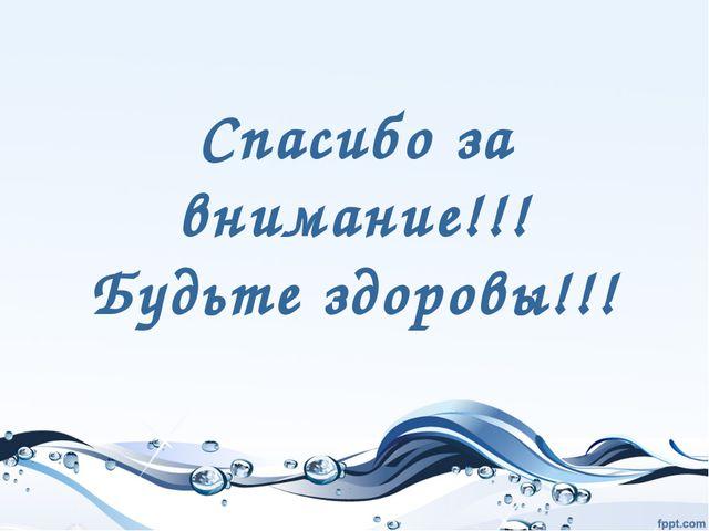 Спасибо за внимание!!! Будьте здоровы!!!