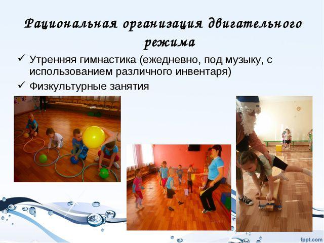 Рациональная организация двигательного режима Утренняя гимнастика (ежедневно,...