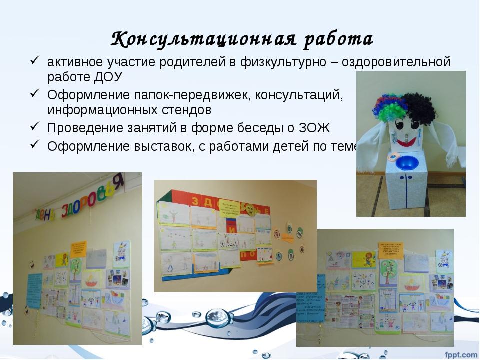Консультационная работа активное участие родителей в физкультурно – оздоровит...