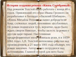 Истории создания романа «Князь Серебряный» Над романом Толстой начал работать
