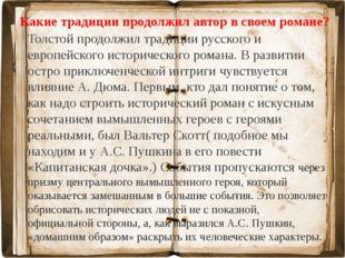 Какие традиции продолжил автор в своем романе? Толстой продолжил традиции рус