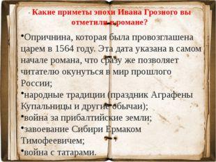 - Какие приметы эпохи Ивана Грозного вы отметили в романе? Опричнина, которая