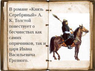 В романе «Князь Серебряный» А. К. Толстой повествует о бесчинствах как самих