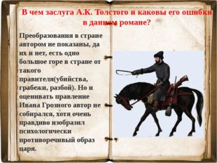 В чем заслуга А.К. Толстого и каковы его ошибки в данном романе? Преобразован