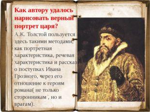 Как автору удалось нарисовать верный портрет царя? А.К. Толстой пользуется зд
