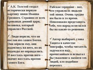 А.К. Толстой создал исторически верную картину эпохи Иоанна Грозного. Страшн