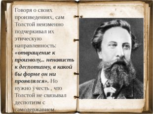 Говоря о своих произведениях, сам Толстой неизменно подчеркивал их этическую