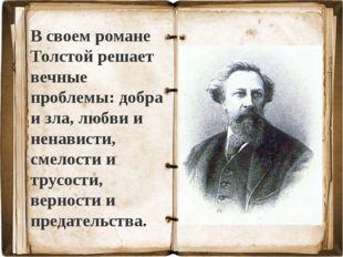 В своем романе Толстой решает вечные проблемы: добра и зла, любви и ненависти