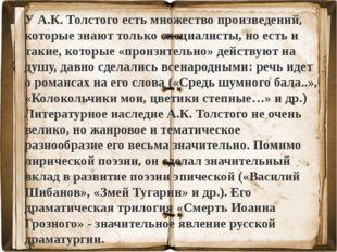 У А.К. Толстого есть множество произведений, которые знают только специалисты