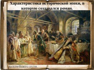 Характеристика исторической эпохи, в которую создавался роман. Роман «Князь С