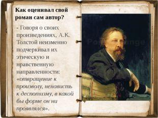 Как оценивал свой роман сам автор? - Говоря о своих произведениях, А.К. Толст
