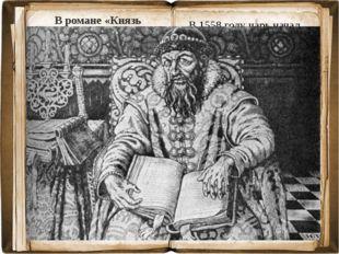 В романе «Князь Серебряный» нашла свое отражение эпоха царя Ивана Грозного. Ц