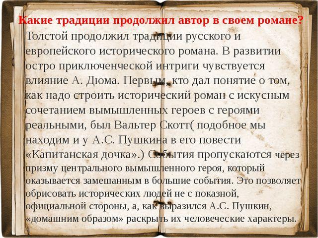 Какие традиции продолжил автор в своем романе? Толстой продолжил традиции рус...