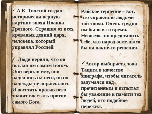 А.К. Толстой создал исторически верную картину эпохи Иоанна Грозного. Страшн...