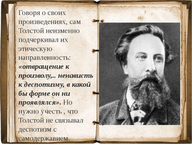 Говоря о своих произведениях, сам Толстой неизменно подчеркивал их этическую...