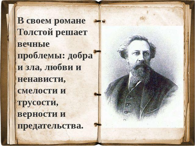 В своем романе Толстой решает вечные проблемы: добра и зла, любви и ненависти...
