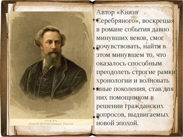Автор «Князя Серебряного», воскрешая в романе события давно минувших веков, с...