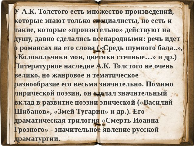У А.К. Толстого есть множество произведений, которые знают только специалисты...