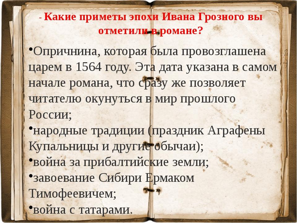 - Какие приметы эпохи Ивана Грозного вы отметили в романе? Опричнина, которая...