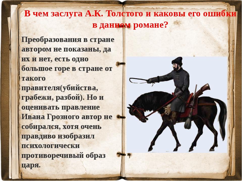 В чем заслуга А.К. Толстого и каковы его ошибки в данном романе? Преобразован...