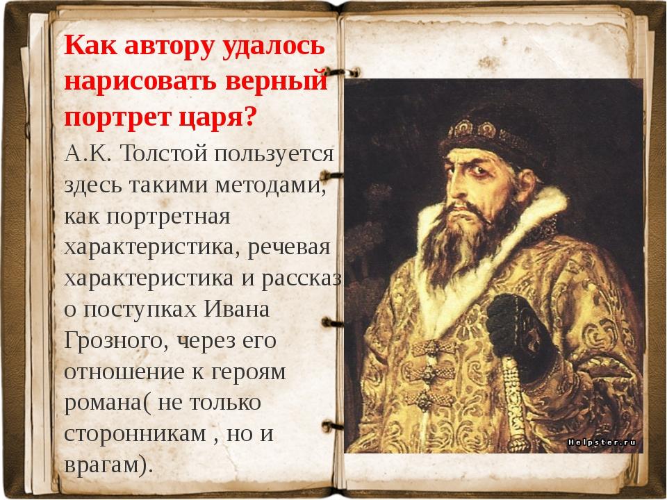 Как автору удалось нарисовать верный портрет царя? А.К. Толстой пользуется зд...