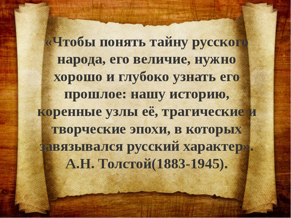 «Чтобы понять тайну русского народа, его величие, нужно хорошо и глубоко узна...