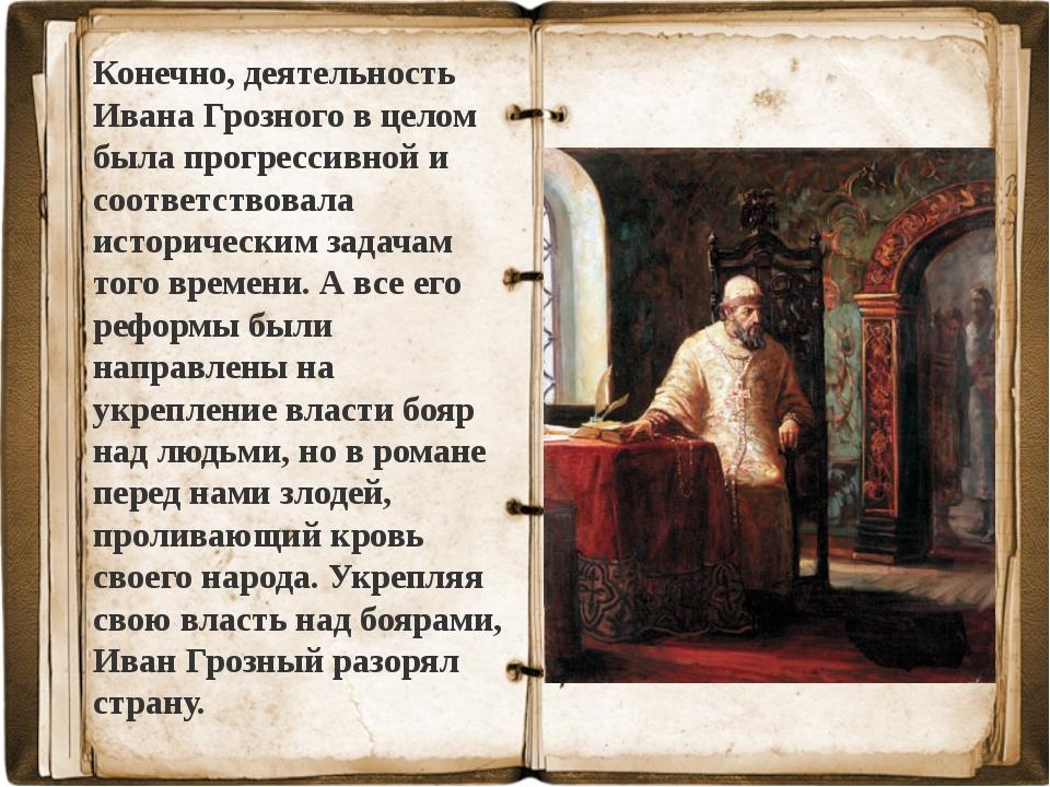 Конечно, деятельность Ивана Грозного в целом была прогрессивной и соответство...