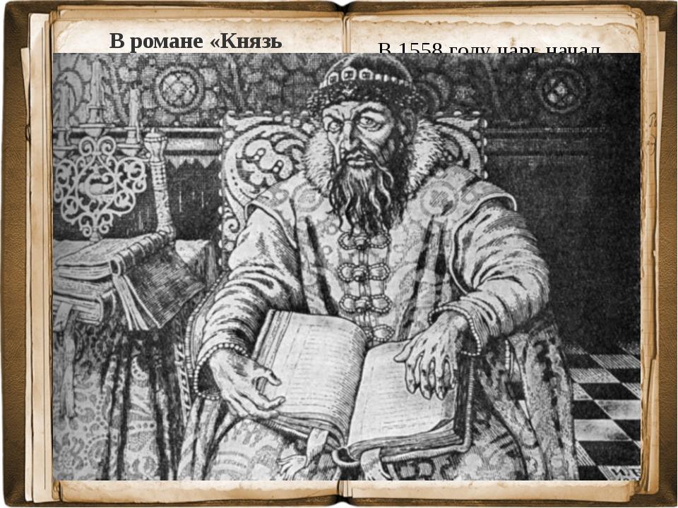 В романе «Князь Серебряный» нашла свое отражение эпоха царя Ивана Грозного. Ц...