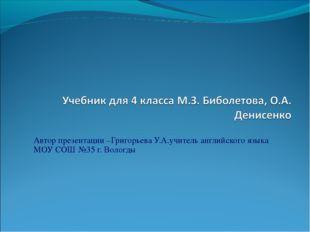 Автор презентации –Григорьева У.А.учитель английского языка МОУ СОШ №35 г. Во