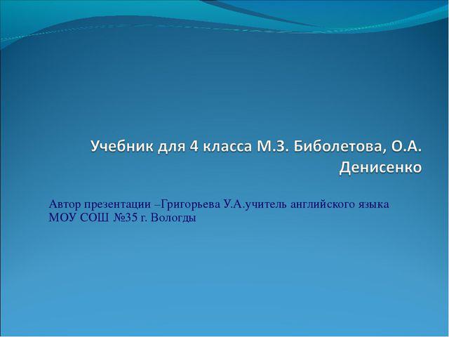 Автор презентации –Григорьева У.А.учитель английского языка МОУ СОШ №35 г. Во...