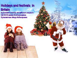 Holidays and festivals in Britain выполнила учитель английского языка С СШ №2