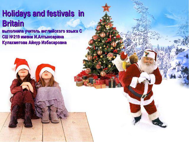 Holidays and festivals in Britain выполнила учитель английского языка С СШ №2...
