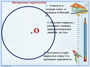 На полученной окружности изобразите все изученные вами элементы окружности и