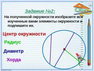 Задание №3:  Измерь радиусы и диаметры окружностей Запиши, чему они равны 1.