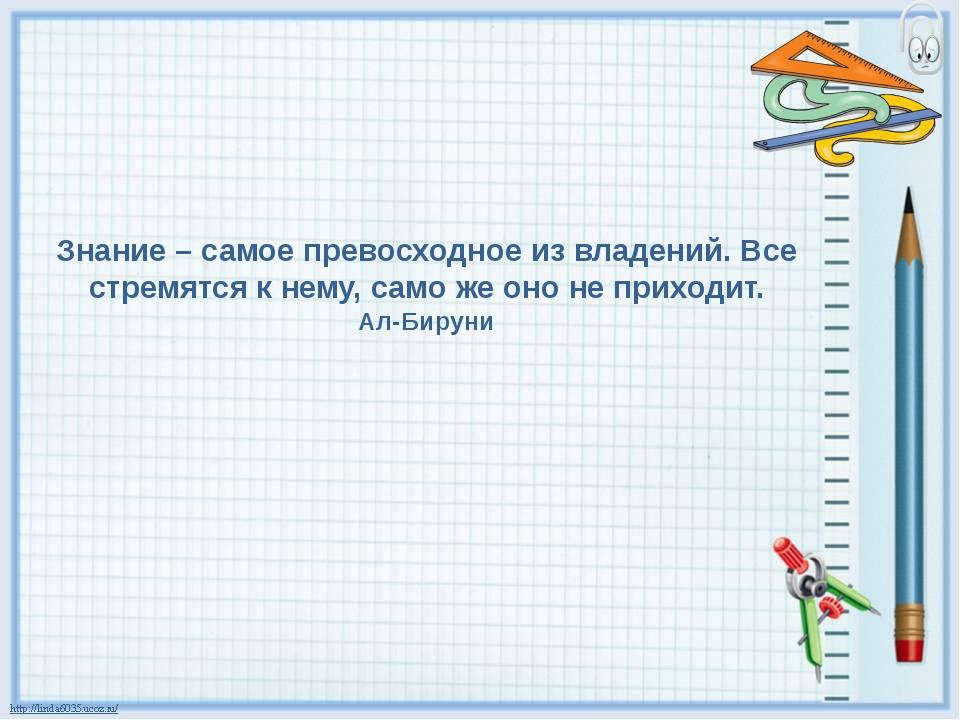Знание – самое превосходное из владений. Все стремятся к нему, само же оно не...