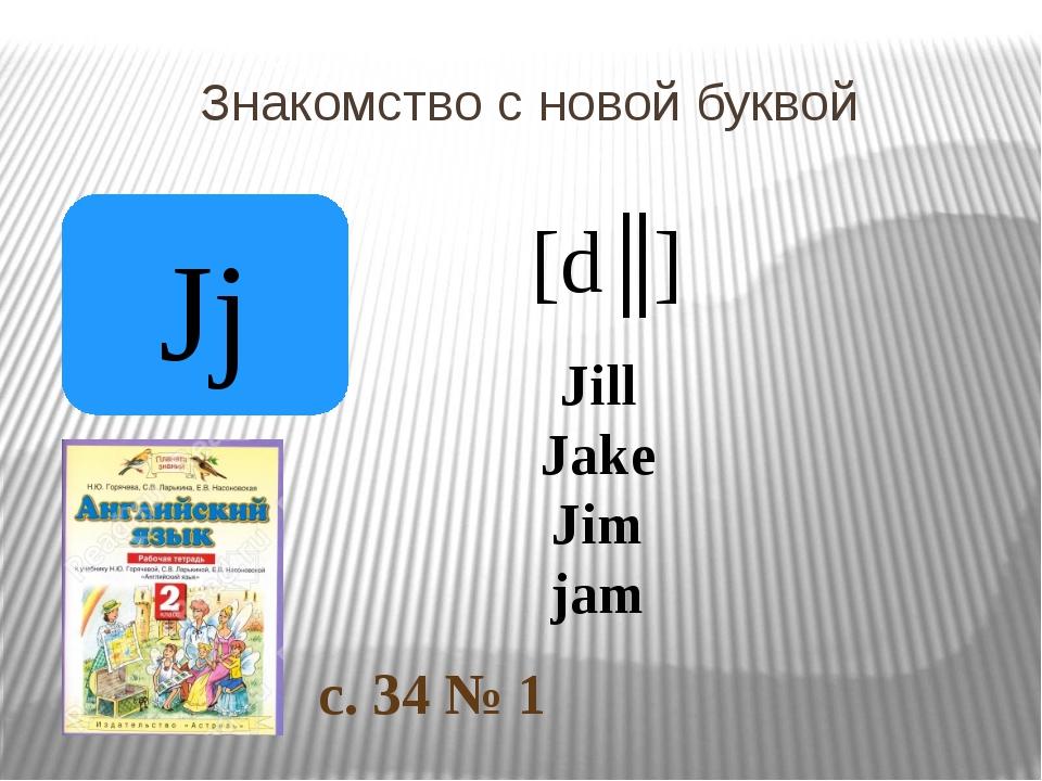 Знакомство с новой буквой [dʒ] Jj Jill Jake Jim jam с. 34 № 1