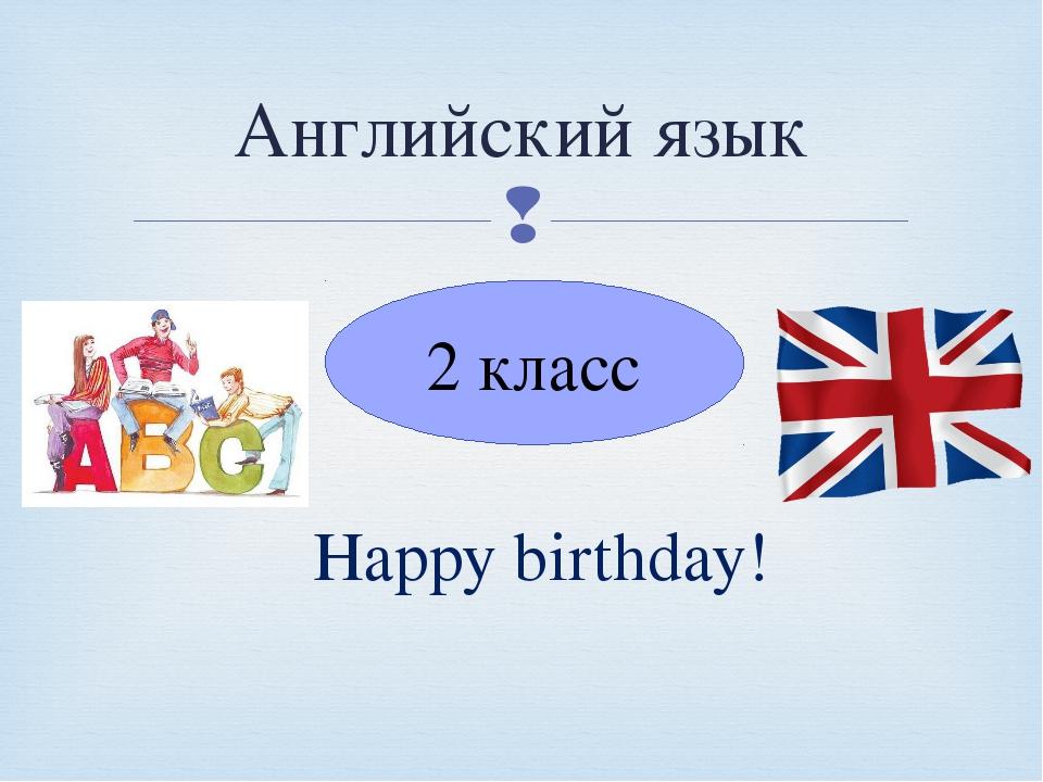 Английский язык 2 класс Happy birthday! 