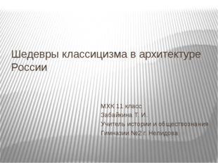 Шедевры классицизма в архитектуре России МХК 11 класс Забайкина Т. И. Учитель