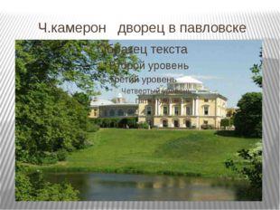 Ч.камерон дворец в павловске