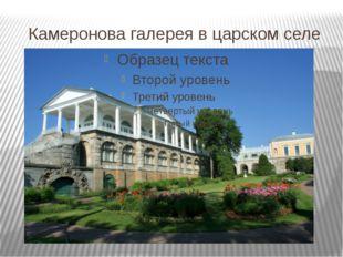 Камеронова галерея в царском селе