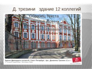 Д. трезини здание 12 коллегий