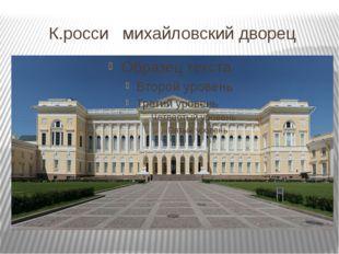 К.росси михайловский дворец