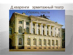 Д.кваренги эрмитажный театр
