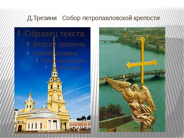 Д.Трезини Собор петропавловской крепости